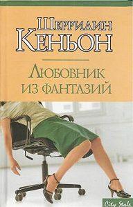 Шеррилин Кеньон - Любовник из фантазий