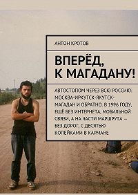 Антон Кротов - Вперёд, кМагадану!