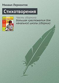 Михаил Лермонтов - Стихотворения