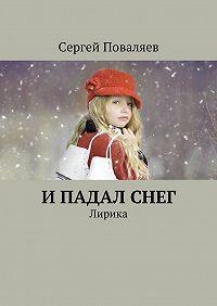 Сергей Поваляев -И падал снег. Лирика