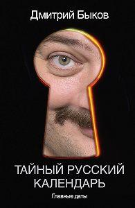 Дмитрий Быков -Тайный русский календарь. Главные даты