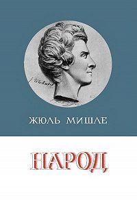 Жюль Мишле - Народ