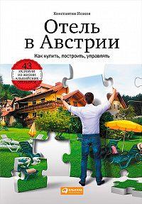 Константин Исаков -Отель вАвстрии: Каккупить, построить, управлять