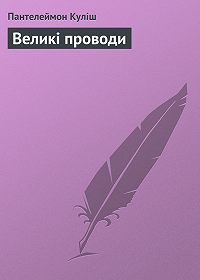 Пантелеймон Куліш -Великі проводи