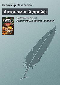 Владимир Макарычев -Автономный дрейф