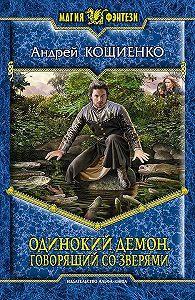 Андрей Кощиенко -Одинокий Демон. Говорящий со зверями