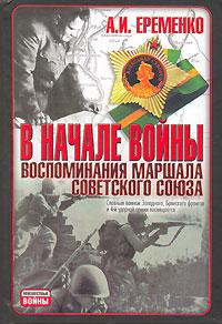 Андрей Еременко -В начале войны
