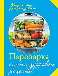 Е. Левашева -Пароварка. Самые здоровые рецепты