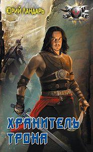 Юрий Ландарь -Хранитель трона
