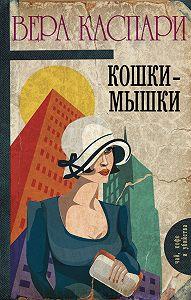 Каспари Вера -Кошки-мышки (сборник)