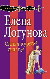Елена Логунова -Синяя курица счастья