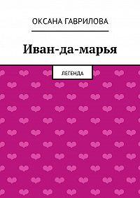Оксана Гаврилова -Иван-да-марья. Легенда