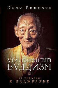Калу Ринпоче -Углубленный буддизм. От Хинаяны к Ваджраяне