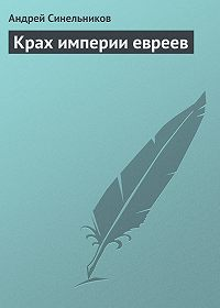 Андрей Синельников -Крах империи евреев