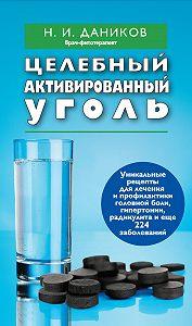 Николай Даников - Целебный активированный уголь
