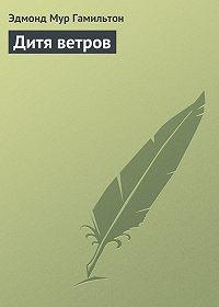 Эдмонд Гамильтон -Дитя ветров
