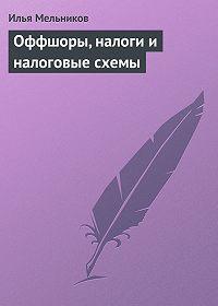 Илья Мельников -Оффшоры, налоги и налоговые схемы