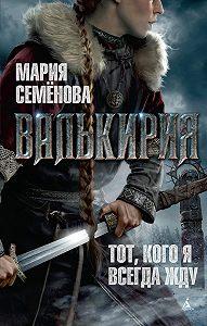 Мария Семёнова -Валькирия