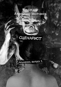 Коллектив авторов -Сценарист. Альманах, выпуск 3