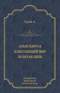 Александр Грин -Алые паруса. Блистающий мир. Золотая цепь (сборник)
