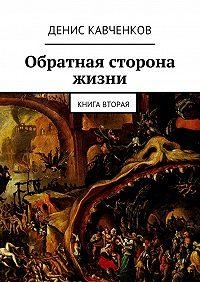 Денис Кавченков - Обратная сторона жизни