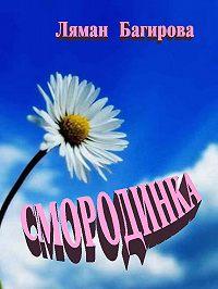 Ляман Батигова - Смородинка (сборник)