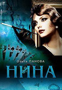 Ольга Панова -Нина