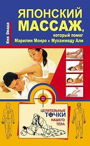 Кен Окада -Японский массаж, который помог Мэрилин Монро и Мухаммеду Али