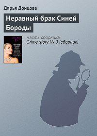 Дарья Донцова -Неравный брак Синей Бороды