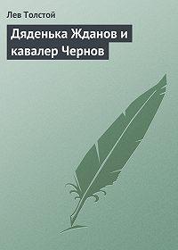 Лев Толстой -Дяденька Жданов и кавалер Чернов