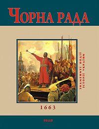 Ю. В. Сорока -Чорна Рада. 1663