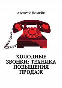 Алексей Номейн -Холодные звонки: техника повышения продаж