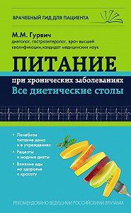 Михаил Гурвич -Питание при хронических заболеваниях: все диетические столы