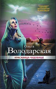 Ольга Анатольевна Володарская -Красавица-чудовище