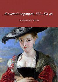 В. Жиглов -Женский портрет XV—XXвв.