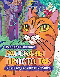 Редьярд Киплинг -Рассказы просто так (сборник)
