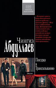 Чингиз Абдуллаев -Поездка в Трансильванию