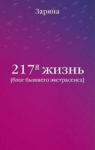Заряна и Нина Некрасовы, Заряна - 217-я жизнь. Блог бывшего экстрасенса