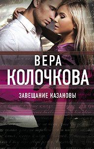 Вера Колочкова -Завещание Казановы