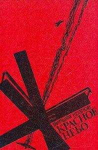 Вильям Козлов -Красное небо