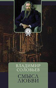 Владимир Соловьев - Смысл любви