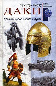 Думитру Берчу -Даки. Древний народ Карпат и Дуная
