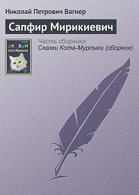 Николай Вагнер -Сапфир Мирикиевич