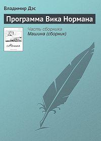 Владимир Дэс - Программа Вика Нормана