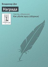 Владимир Дэс -Награда