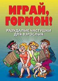 Татьяна Лагутина - Разудалые частушки для взрослых. Играй, гормон!