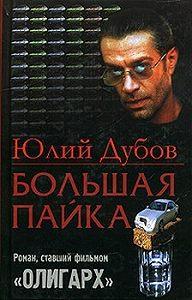 Юлий Дубов -Большая пайка