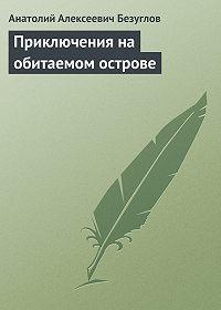 Анатолий Безуглов -Приключения на обитаемом острове