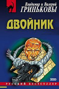 Владимир Гриньков -Двойник
