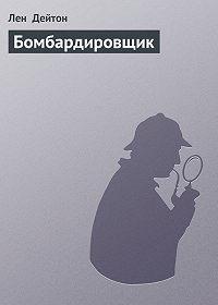 Лен Дейтон - Бомбардировщик